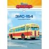 Kép 3/3 - ZISZ-154 autóbusz