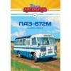 Kép 3/3 - PAZ-672M autóbusz